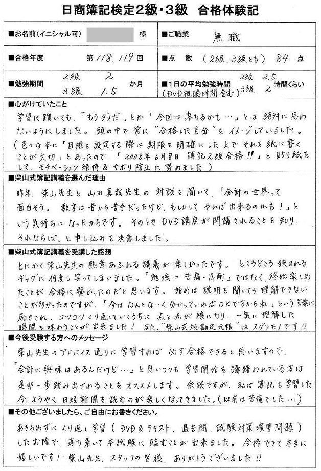 日商簿記対策講座2級合格体験記