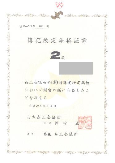 日商簿記2級合格体験記
