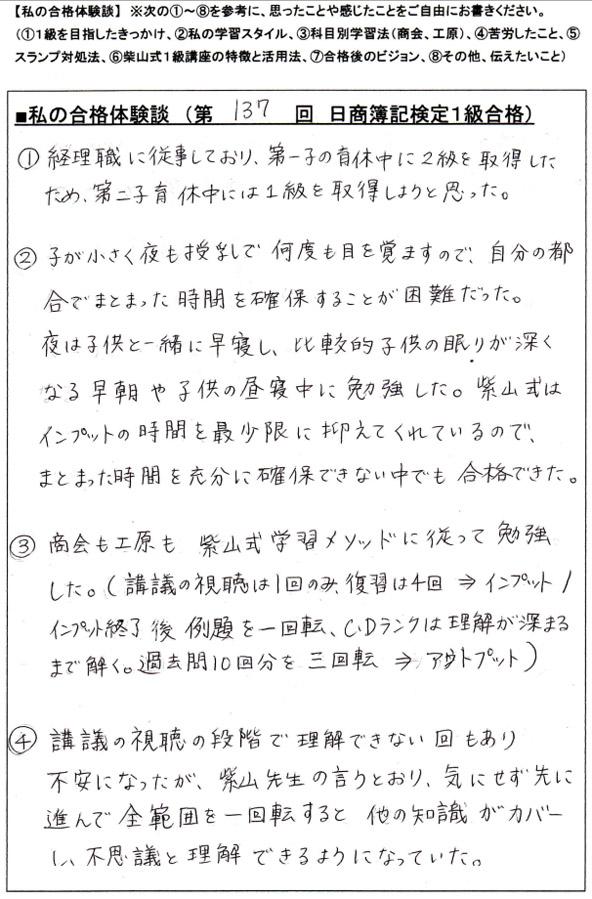 日商簿記対策講座合格体験記