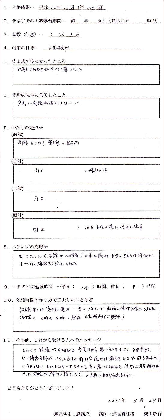 日商簿記1級合格体験記