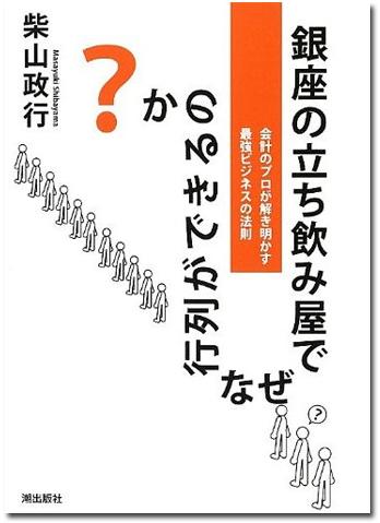 book_ginza_tatinomi