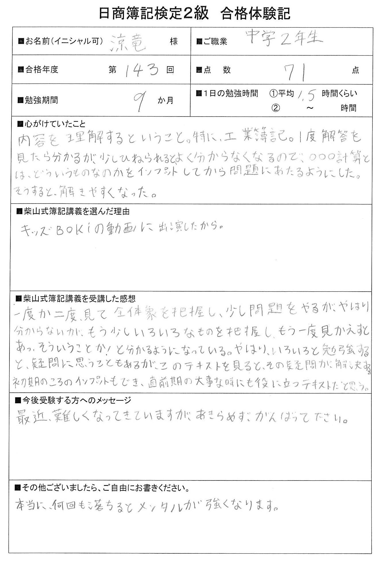 goukaku-143-1