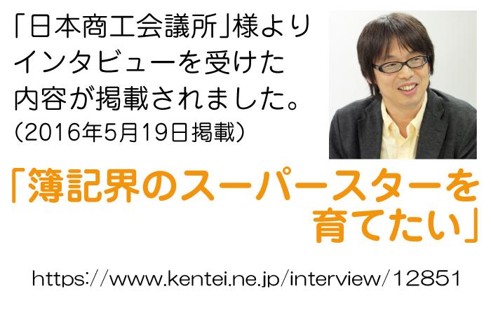 interview-sp