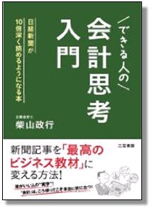 book_kaikeishikou