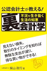 book_urakaikei