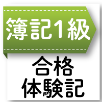 goukaku1-4