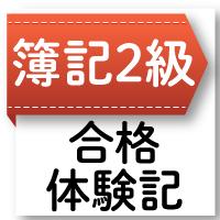goukaku2-4