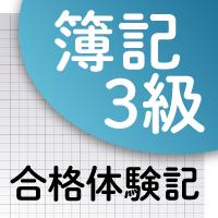 goukaku3-1